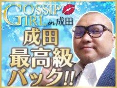 gossip girl成田店 - 成田