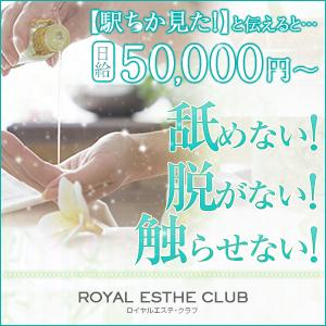 ロイヤルエステクラブ - 仙台