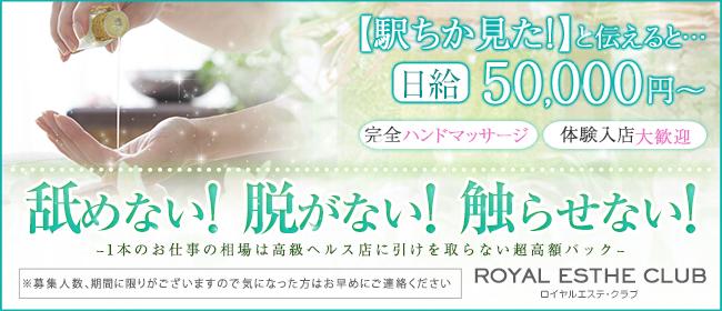 ロイヤルエステクラブ(仙台デリヘル店)の風俗求人・高収入バイト求人PR画像1