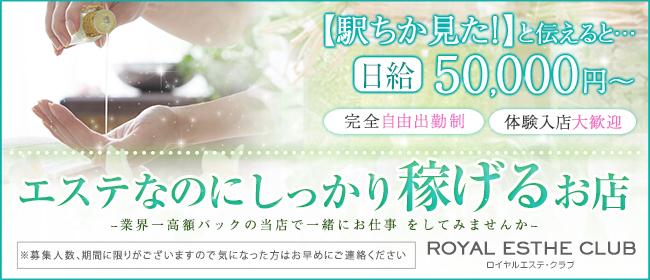 ロイヤルエステクラブ(仙台メンズエステ(派遣型)店)の風俗求人・高収入バイト求人PR画像2