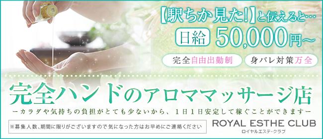 ロイヤルエステクラブ(仙台メンズエステ(派遣型)店)の風俗求人・高収入バイト求人PR画像3
