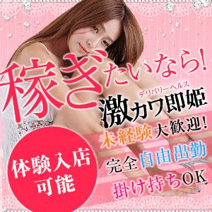 激カワ即姫 - 高松