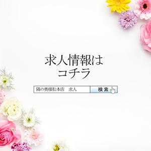 隣の奥様松本店 - 松本・塩尻