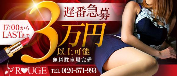 紅 ROUGE(くれないルージュ)(名古屋店舗型ヘルス店)の風俗求人・高収入バイト求人PR画像1