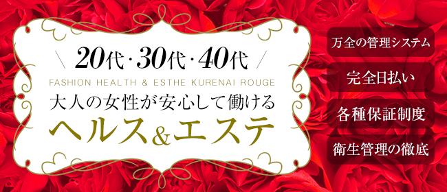 紅 ROUGE(くれないルージュ)(名古屋店舗型ヘルス店)の風俗求人・高収入バイト求人PR画像2