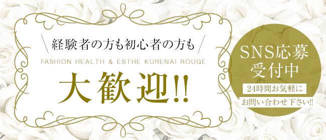 紅 ROUGE(くれないルージュ)(名古屋店舗型ヘルス店)の風俗求人・高収入バイト求人PR画像3