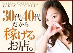 星の紅朱楼 - 名古屋