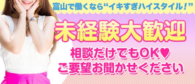 全国からAV女優&人気フードルがやってくる イキすぎハイスタイル富山(富山市近郊デリヘル店)の風俗求人・高収入バイト求人PR画像2