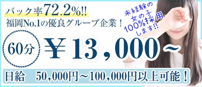 VENUS(福岡市・博多デリヘル店)の風俗求人・高収入バイト求人PR画像3