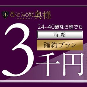 One More奥様 蒲田店 - 蒲田