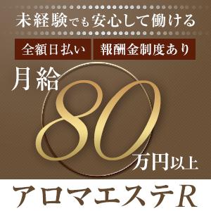 大門浜松町アロマエステR - 新橋・汐留