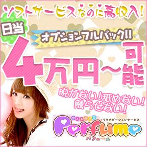Perfume - 倉敷