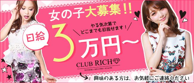 豊岡デリヘル CLUB Rich