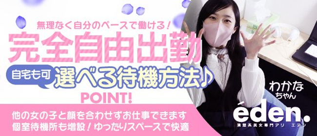 清楚系美女専門デリ・エデン(名古屋)のデリヘル求人・高収入バイトPR画像3