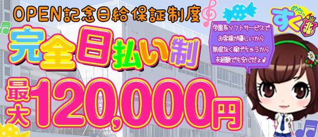 めちゃすく!北学園(名古屋店舗型ヘルス店)の風俗求人・高収入バイト求人PR画像3