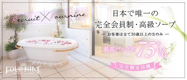 フォーナイン(大津・雄琴ソープ店)の風俗求人・高収入バイト求人PR画像1
