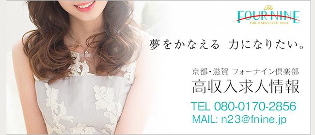 フォーナイン(大津・雄琴ソープ店)の風俗求人・高収入バイト求人PR画像2