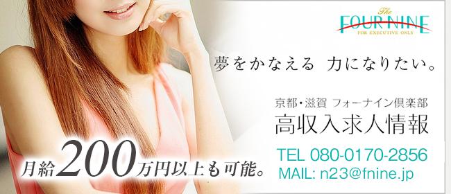 フォーナイン(大津・雄琴ソープ店)の風俗求人・高収入バイト求人PR画像3
