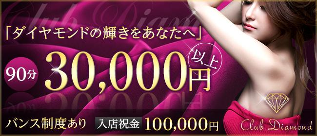 CLUB DIAMOND(クラブ ダイヤモンド)(福岡市・博多デリヘル店)の風俗求人・高収入バイト求人PR画像2