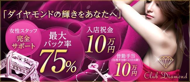 CLUB DIAMOND(クラブ ダイヤモンド)(福岡市・博多デリヘル店)の風俗求人・高収入バイト求人PR画像1