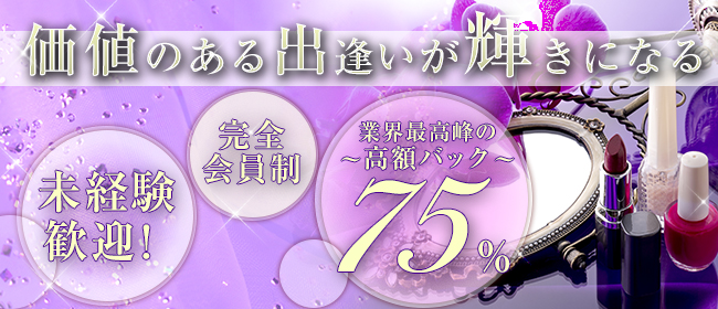 CLUB DIAMOND(クラブ ダイヤモンド)(福岡市・博多デリヘル店)の風俗求人・高収入バイト求人PR画像3
