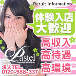 コミュニケーションスペース PASTEL - 名古屋