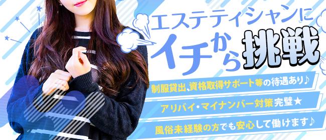 BinBinクリニック(新宿・歌舞伎町)のデリヘル求人・高収入バイトPR画像3