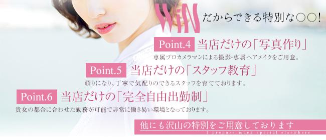 WIN(北九州・小倉ソープ店)の風俗求人・高収入バイト求人PR画像2