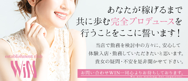WIN(北九州・小倉ソープ店)の風俗求人・高収入バイト求人PR画像3