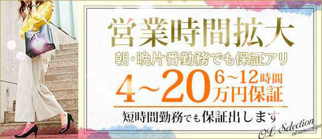 OLセレクション宇都宮店(宇都宮ソープ店)の風俗求人・高収入バイト求人PR画像2