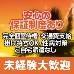 いちゃいちゃパラダイス(高松店) - 高松