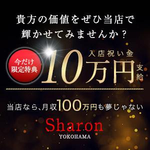 Sharon横浜(YESグループ) - 横浜