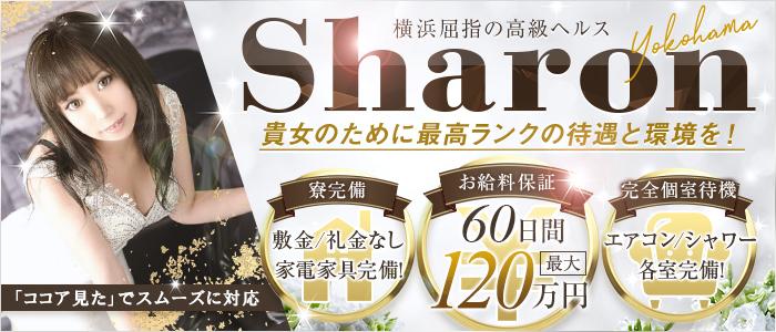 Sharon横浜(YESグループ)(横浜)の店舗型ヘルス求人・高収入バイトPR画像2