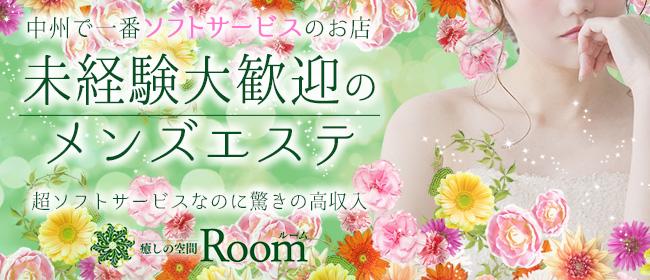 癒しの空間 Room