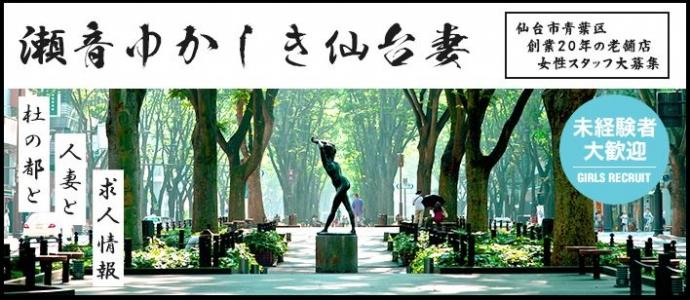 瀬音ゆかしき仙台妻(仙台)のデリヘル求人・高収入バイトPR画像1