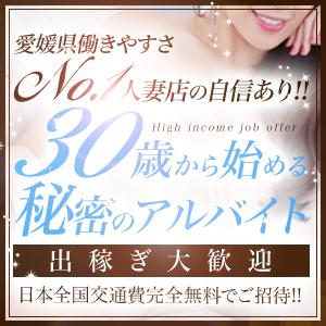人妻熟女ファイル松山・大洲店 - 松山