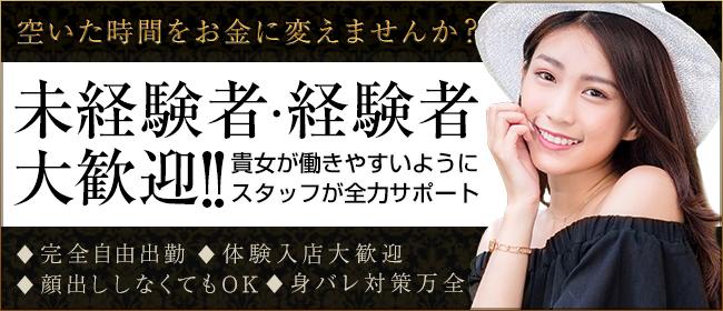 ファースト福知山店(舞鶴・福知山)のデリヘル求人・高収入バイトPR画像1