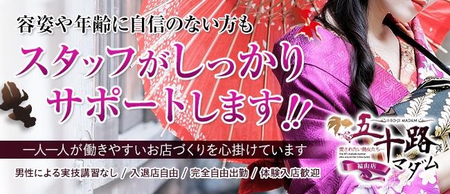 五十路マダム愛されたい熟女たち 福山店(カサブランカグループ)(福山)のデリヘル求人・高収入バイトPR画像2