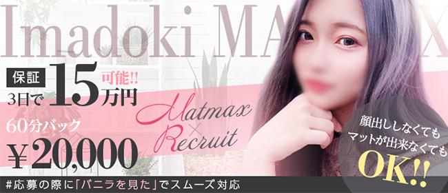 今ドキ マットMAX(中洲・天神)のソープ求人・高収入バイトPR画像1