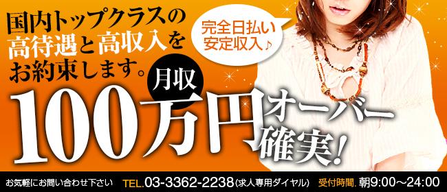 いいなり奥様(大久保・新大久保ホテヘル店)の風俗求人・高収入バイト求人PR画像2
