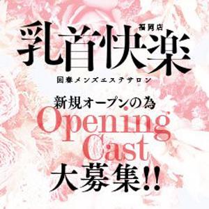 乳首快楽・回春メンズエステサロン~福岡店~ - 福岡市・博多