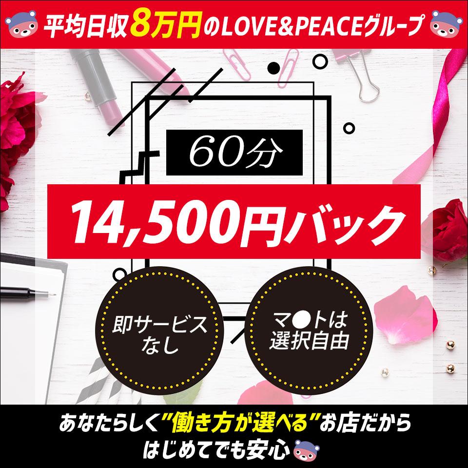LOVE&PEACE DELUXE - 大宮