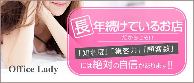 office lady(福岡市・博多一般メンズエステ(店舗型)店)の風俗求人・高収入バイト求人PR画像2