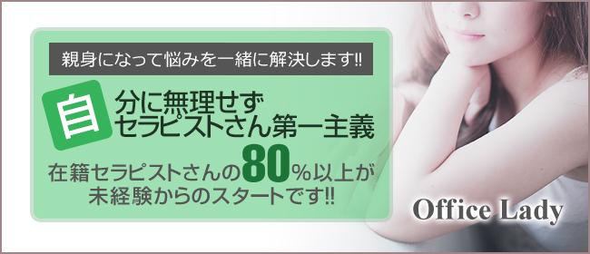 office lady(福岡市・博多一般メンズエステ(店舗型)店)の風俗求人・高収入バイト求人PR画像3