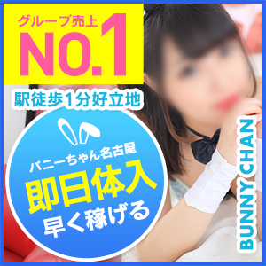ドMなバニーちゃん 名古屋・池下店 - 名古屋