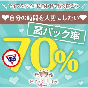 eroina(YESグループ) - 横浜