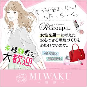 宇都宮人妻デリヘル-MIWAKU-魅惑 - 宇都宮