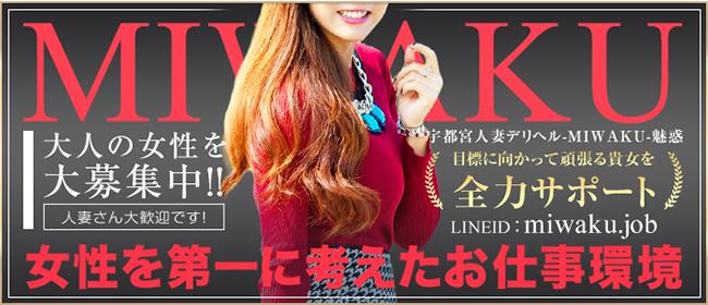 宇都宮人妻デリヘル-MIWAKU-魅惑(宇都宮デリヘル店)の風俗求人・高収入バイト求人PR画像1