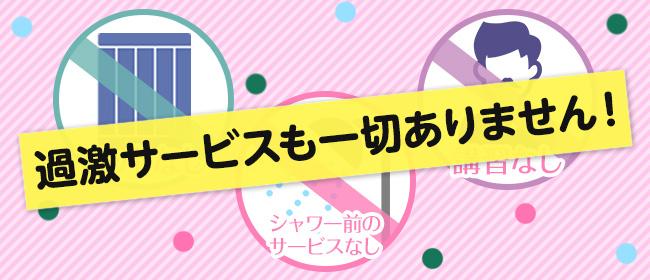 おねだり萌えっ娘(福岡市・博多ソープ店)の風俗求人・高収入バイト求人PR画像3