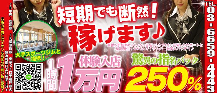 Hermitage(エルミタージュ)(錦糸町ピンサロ店)の風俗求人・高収入バイト求人PR画像2